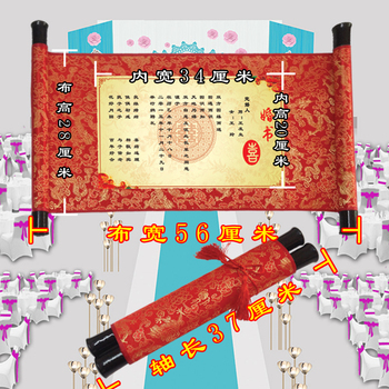 Bridal marriage custom style retro imperial decree scroll Book engagement pledge certificate.