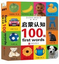 이중 언어 첫 번째 100 단어 중국어 및 영어 어린이 보드 책 아기 어린이를위한 학습 밝은 어린이 유아