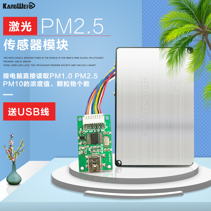 Laser PM2.5 Sensor Module PM1.0 PM10 Air Quality Dust Smoke Detection Connected to Computer pm2 5 detector uni t ut25m high precision laser pm2 5 air quality detection sensor module super dust dust sensors 0 500ug cubi