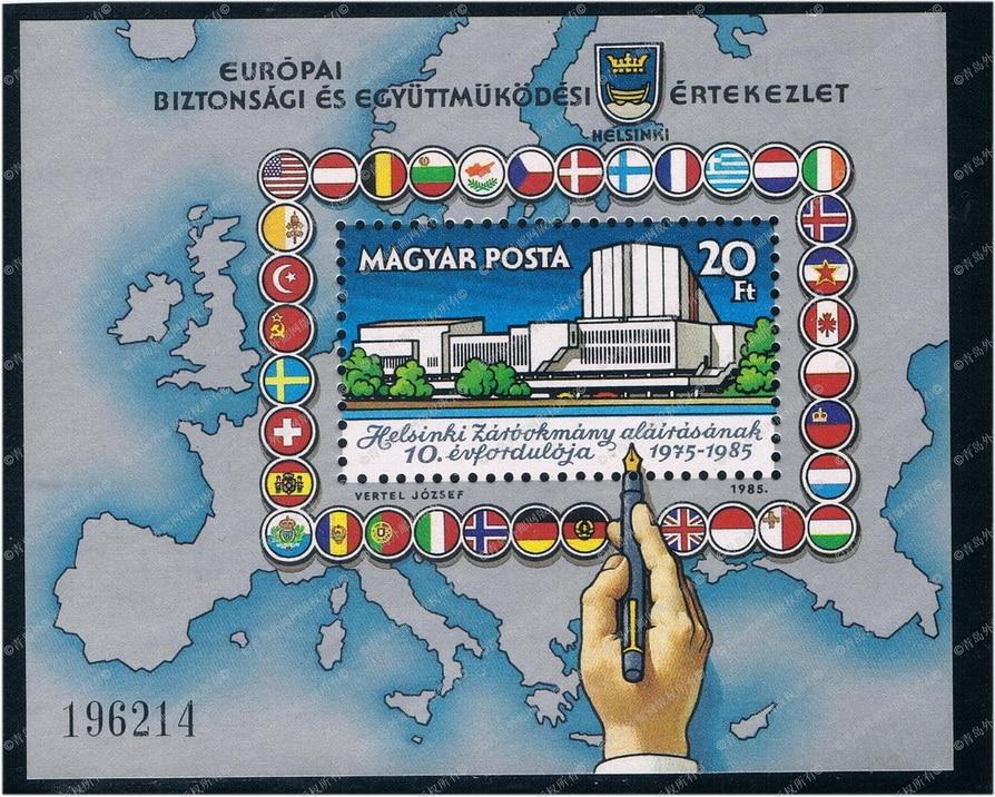 H0271 Hungary 1985 Helsinki 10 anniversary stamp M new 0323 hungary