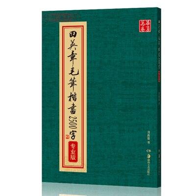 Tian Yingzhang Brush Writing Chinese Calligraphy Book Kai ShU Shu Fa Mao Bi Zi,2500words,187pages