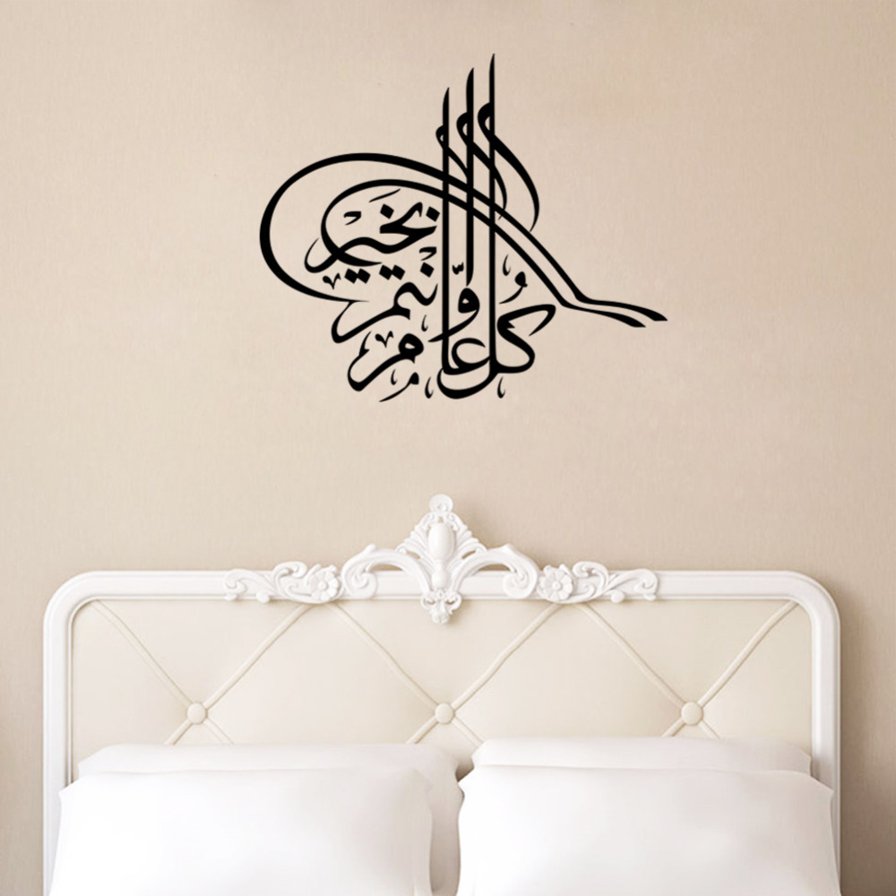 Stickers Islam Chambre ᑐl Islam Stickers Muraux Maison Décorations Musulman Chambre Art