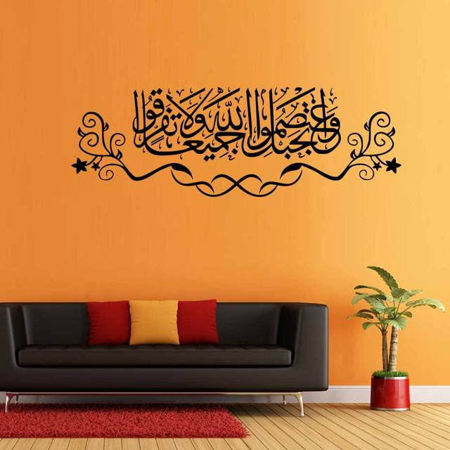 Islamic Muslim Living Room Home Decor Wall Art Mural Calligraphy Self Adhesive Wallpaper Bedroom Religion Wall Sticker Removable
