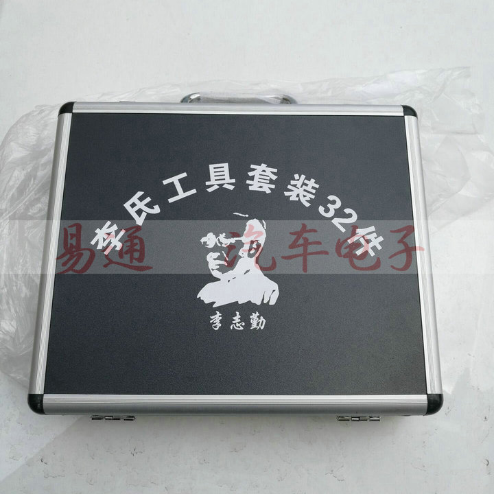 LISHI Special Carry case for Auto Pick and Decoder only case