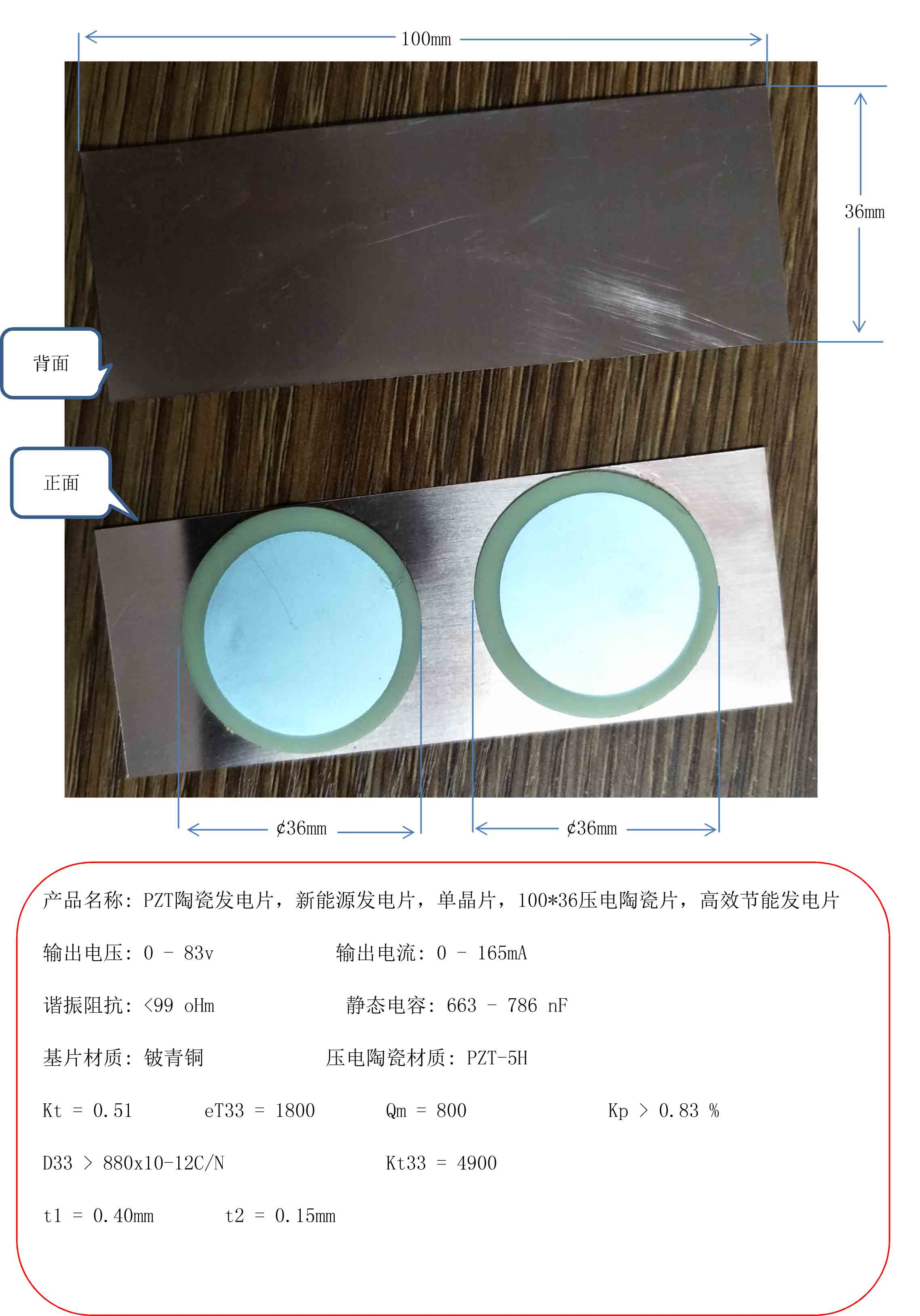 PZT ceramic power generation, new energy power generation chip, single chip, 100*36 piezoelectric ceramic film