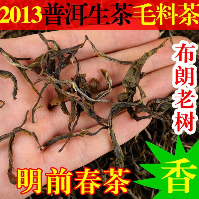 2013 spring PU er tea health tea trees maocha raw material loose tea 500g