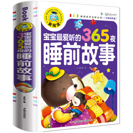 Chinese Mandarin Story Book ,365 Nights Bedtime Short Stories Pin Yin Learning Study Chinese Book For Kids Toddlers (Age 0-5)