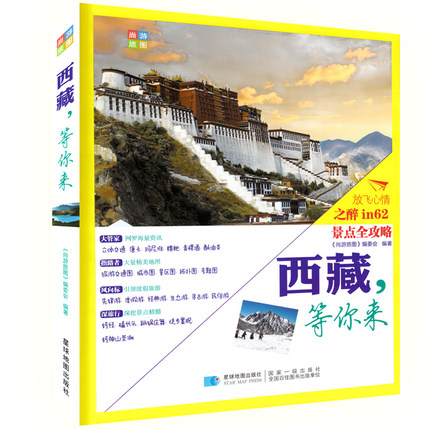 Tourism Books In Tibet For Three Dimensional Traffic / Itinerary Route / Traffic And Tourism Map / Map Of Scenic Spots Route