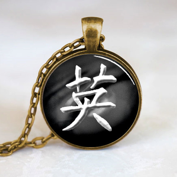 1 piecelot japanese courage symbol calligraphy necklace pendant in 1 piecelot japanese courage symbol calligraphy necklace pendant mozeypictures Images