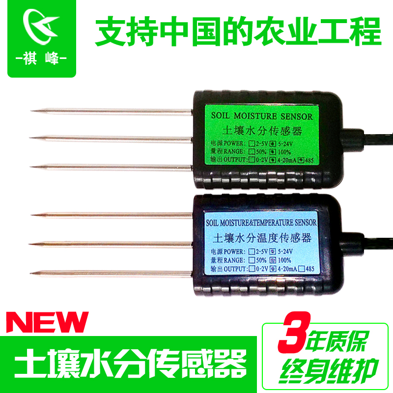 Soil Moisture Temperature Sensor, Soil Temperature and Humidity, UART/RS485 Interface, MODBUS Protocol sht10 sht11 sht15 sht20 sht21 sht25 optional soil temperature and humidity sensor probe humiditytemperature sensor 1 meter