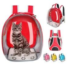 Сумка-переноска для кошек, дышащий прозрачный рюкзак для щенков, кошек, клетка для маленьких собак, переноска для домашних животных, сумка для путешествий, космическая капсула