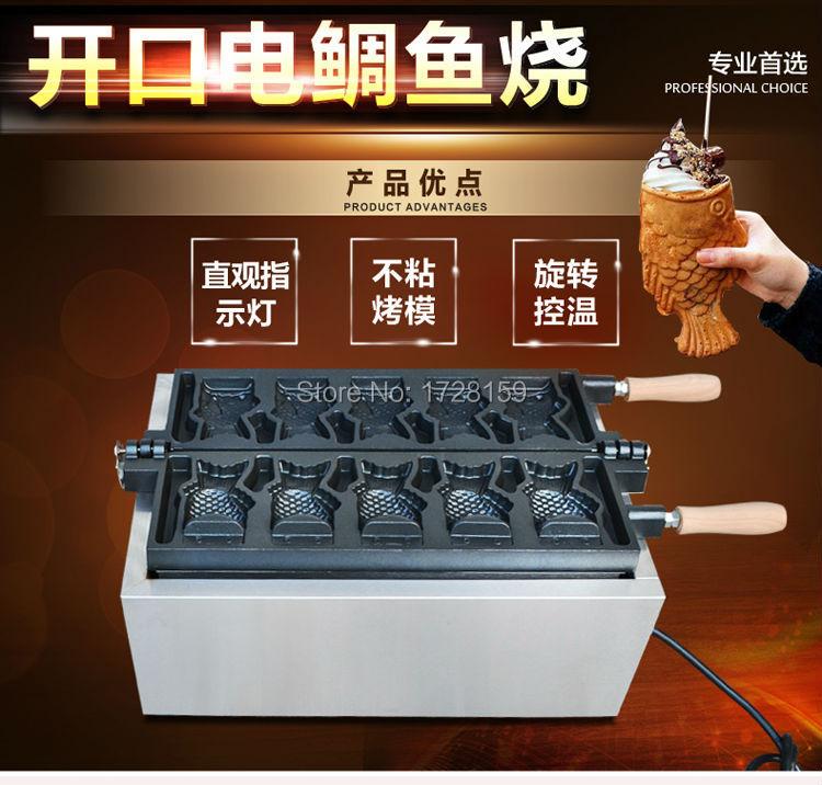 110V 220V electric 5pcs fish taiyaki waffle making machine , fish waffle maker high quality automatic gas taiyaki fish cake making machines