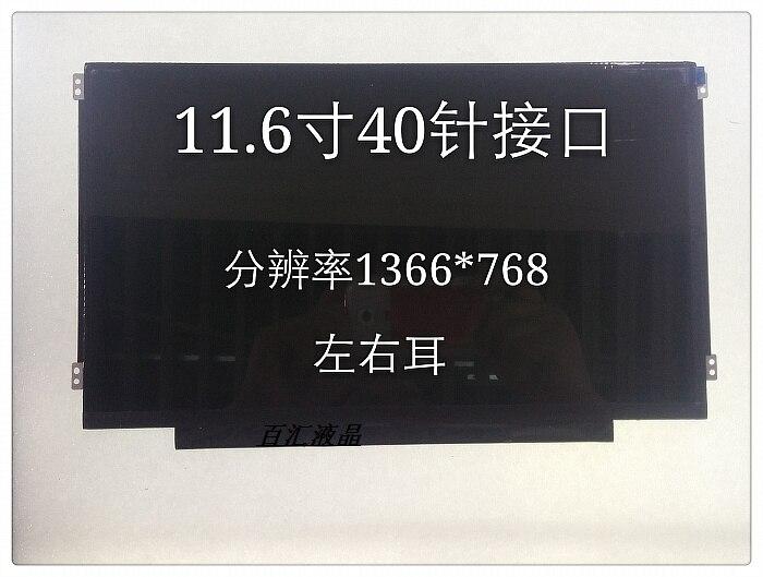 U150 U160 S206 E125 E135 X121E X130E LCD screen