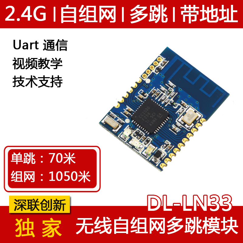 2.4G CC2530 ZigBee wireless networking module, UART, TTL transmission, ad hoc network, free development usb serial rs485 rs232 zigbee cc2530 pa remote wireless module