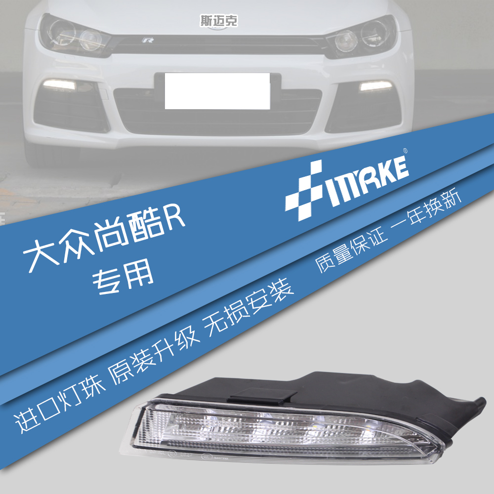 eOsuns LED daytime running light DRL for volkswagen VW Scirocco R 2010-15, 2015-16, wireless switch control, yellow turn signal