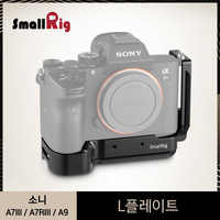 SmallRig A7m3 a7iii L Platte für Sony A7III A7MIII A7RIII A9 L-Halterung Platte Stativ Quick Release Seite Platte + grundplatte-2122