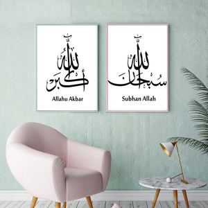 Image 3 - Black And White Painting Islamic Calligraphy Art Poster SubhanAllah Alhamdulillah Allahuakbar Canvas Wall Art Pictures No Framed