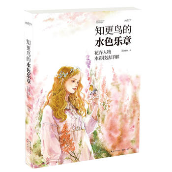 Robin's Song Watercolor Book Kirara Works Flowers and Beauty Figure Techniques Tutorial - discount item  10% OFF Books