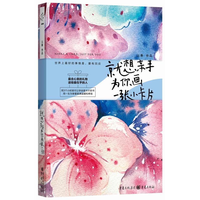 New learn watercolor painting book :I want to personally draw a small card for you Make a diy giftNew learn watercolor painting book :I want to personally draw a small card for you Make a diy gift