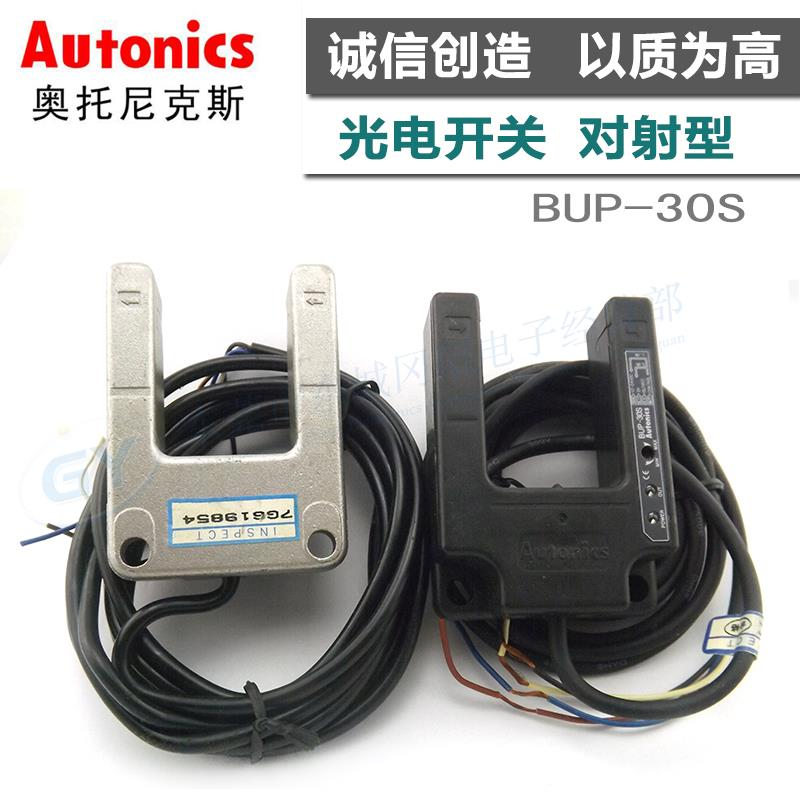 цена на Selling authentic original South Korea autonics correlation type photoelectric - switch BUP - 30 s