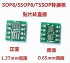 10PCS/LOT SOP8 MSOP8...