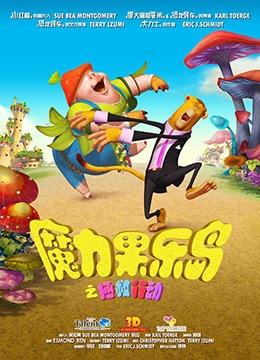 《魔力果乐岛之拯救行动》2014年中国大陆动画动漫在线观看