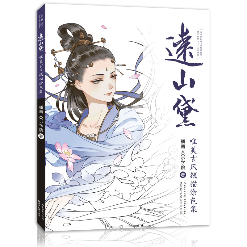 Yuanshan Dai Aesthetic Ancient Style Line Drawing Book Ancient Beauty Color Pencil Marker Pen Painting Book