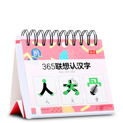 Mini 365 Chinese Characters Calendar With Pinyin Picture Literacy Calendar For Kids Children Early Educational To Learn Chinese