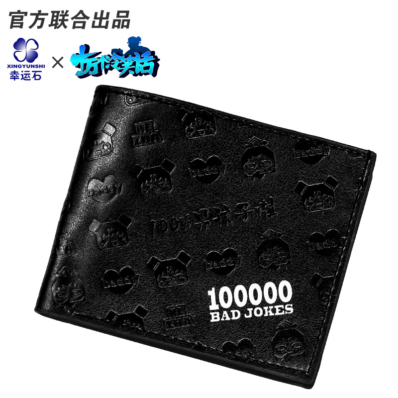 U17 100000 Bad Jokes anime TaiEr AShen DaWa short wallet comics cartoon ...