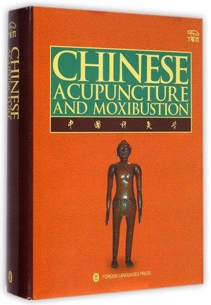 Chinese Acupuncture and Moxibustion. English TCM Paper Book. knowledge is priceless and no borders. Office & School Supplies-10Chinese Acupuncture and Moxibustion. English TCM Paper Book. knowledge is priceless and no borders. Office & School Supplies-10