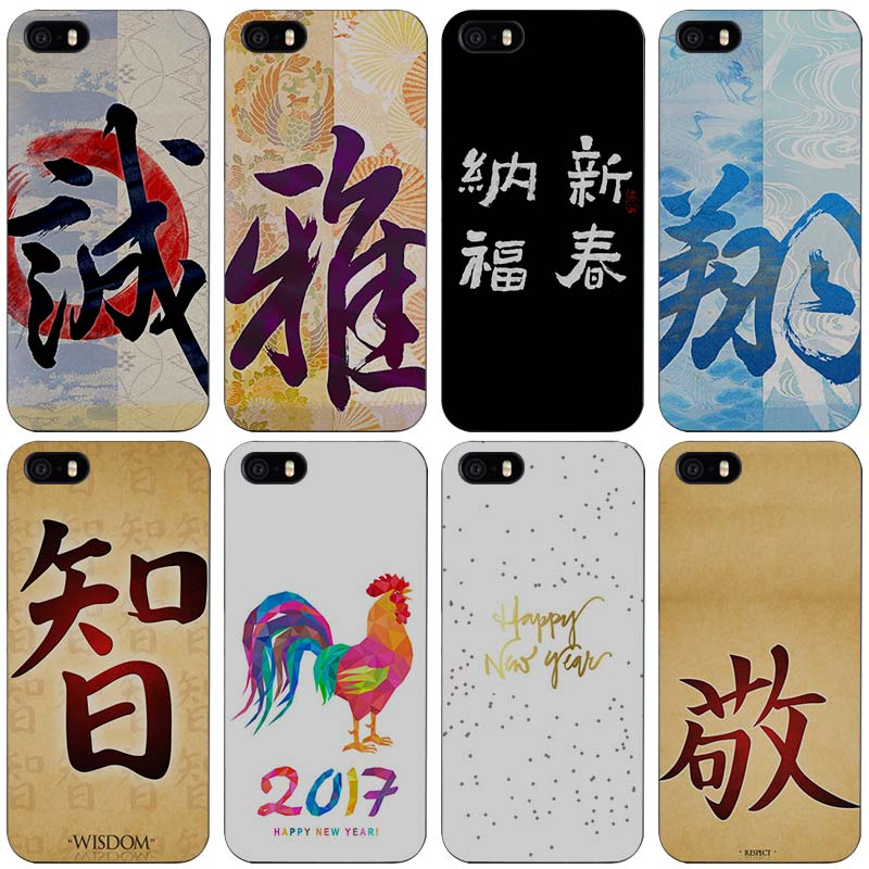happy new year chinese letter calligraphy Black Plastic Case Cover Shell for iPhone Apple 4 4s 5 5s SE 5c 6 6s 7 Plus