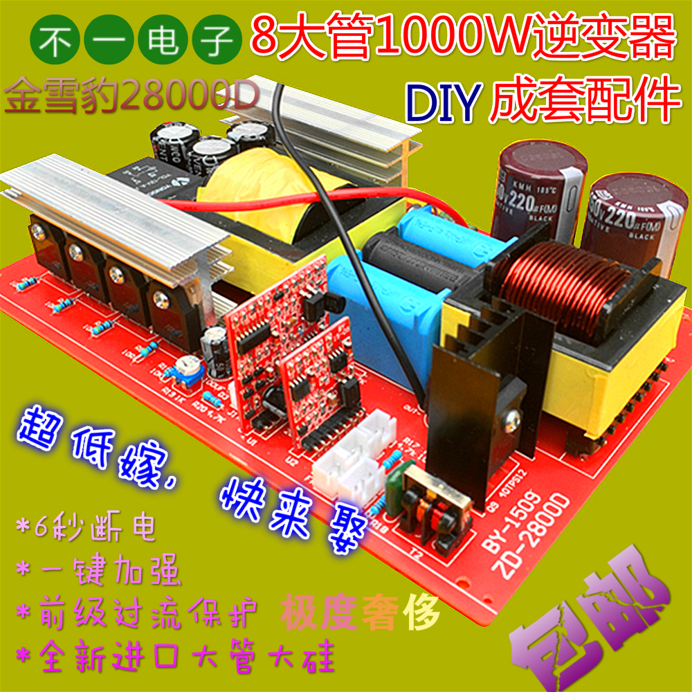 Inverter starting suite 12V electronic nose bulk, high power booster DIY 8 big field tube
