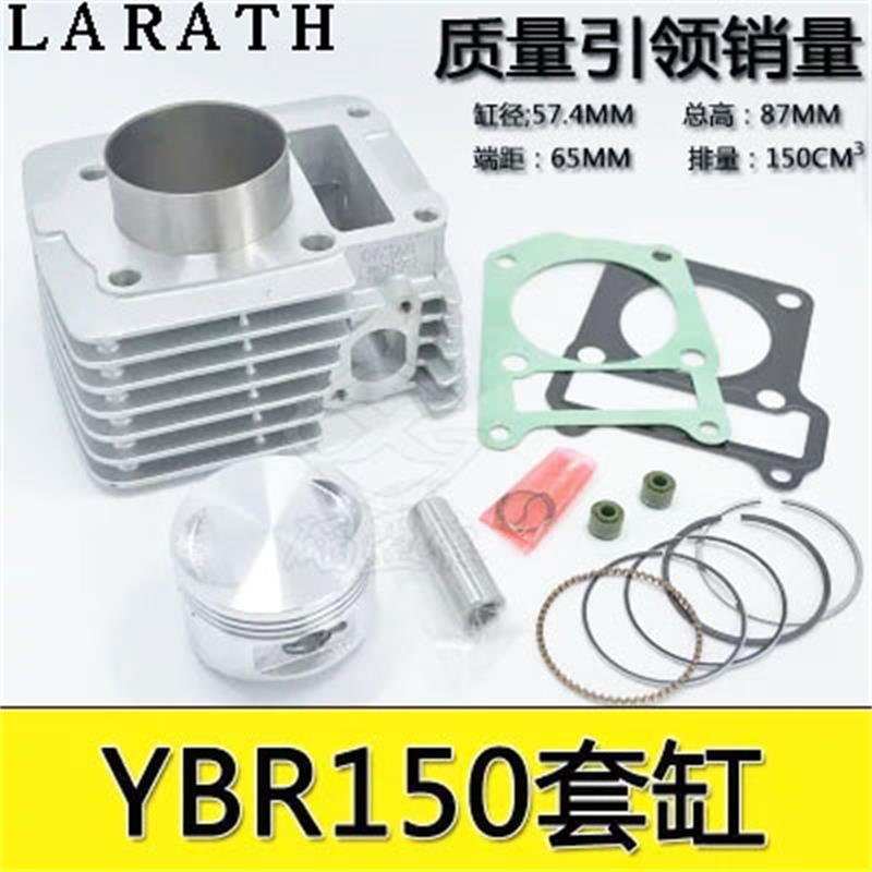 57.4mm 150CC Motorcycle Cylinder Kit With Piston Cylinder block And Pin for YAMAHA YBR125 Modified Upgrade To YBR150 high quality motorcycle cylinder kit for yamaha ybr125 modified to ybr150 125cc upgrade to 150cc engine spare parts