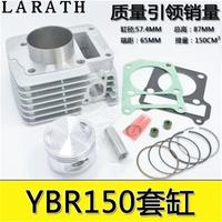 57.4mm 150CC Motorcycle Cylinder Kit With Piston Cylinder block And Pin for YAMAHA YBR125 Modified Upgrade To YBR150