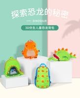 3D Dinosaur school bags kids bag school bag school bags for boys backpack kids kids backpack boysschool backpack mochila escolar