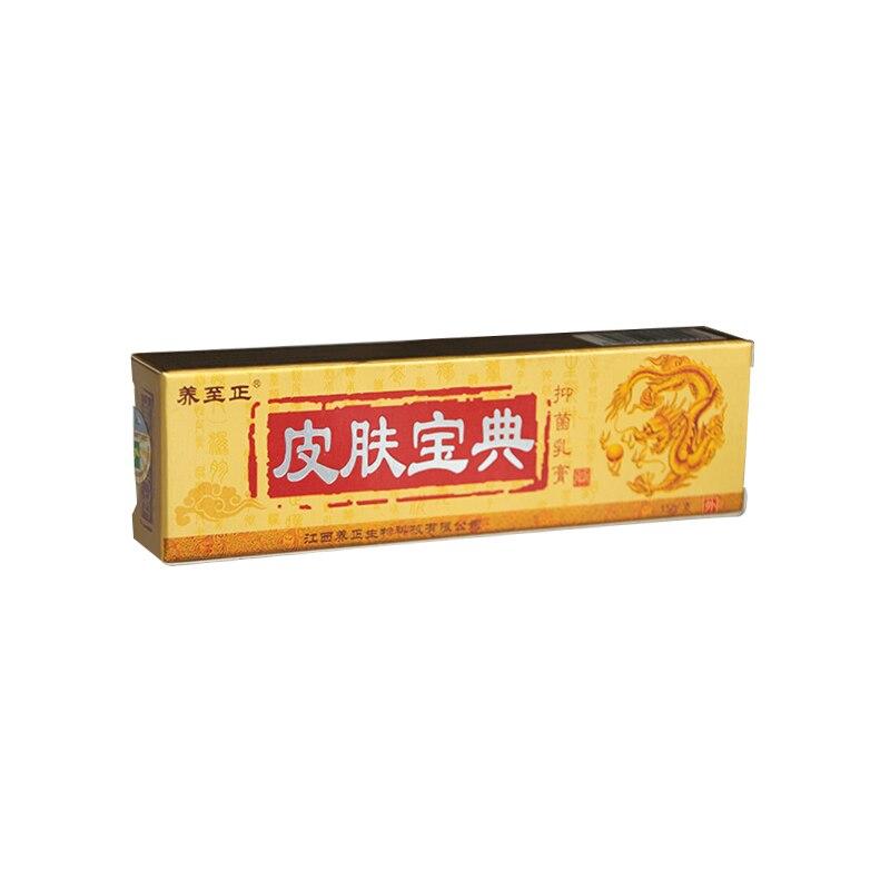1 шт. YIGANERJING Pifubaodian оригинальный псориаз, дерматит экзема зуд крем для проблем с кожей