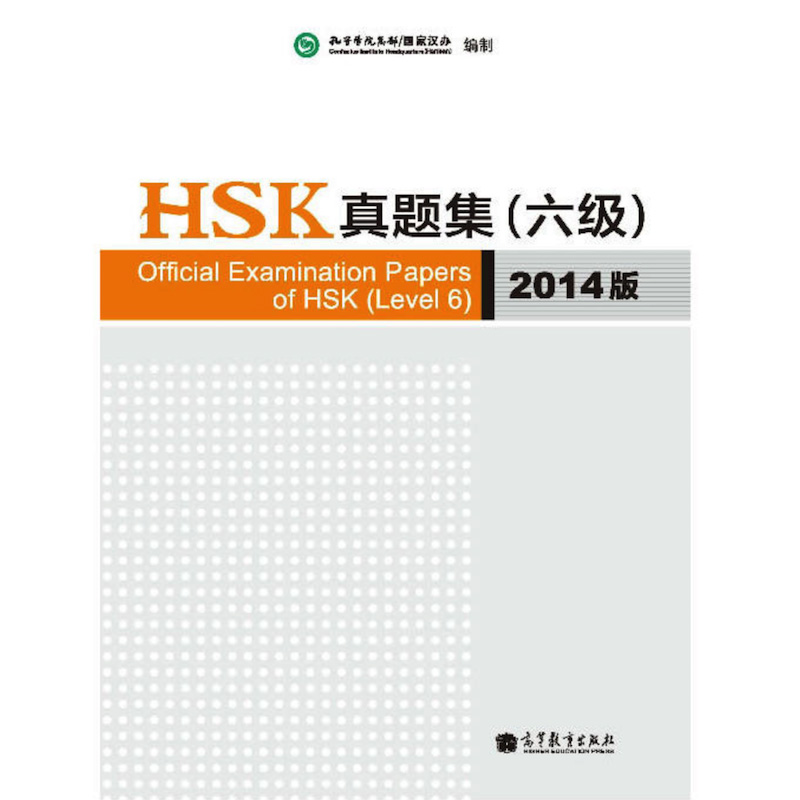 Official Examination Papers of HSK Level 6 (2014)Each Book with 1CD(Chinese Edition)