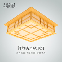 Songyuan wood solid wood ceiling lamp, Japanese led ceiling lamp, tatami Hotel, guest room, study bedroom light