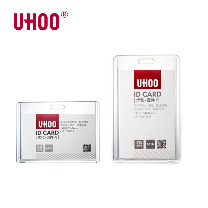 UHOO 6616 6615 Acrylic Vertical/Horizontal Name Tag High Quality Name Badge Holder  Transparent ID Card Holder