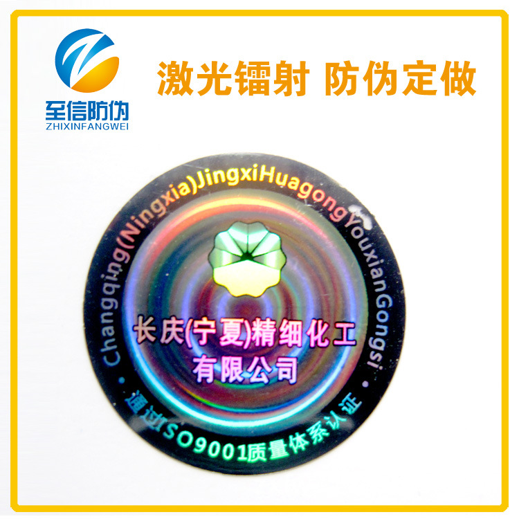 The supply of laser anti-counterfeit label code standard laser tag laser anti-counterfeit trademark postage free design L sticke
