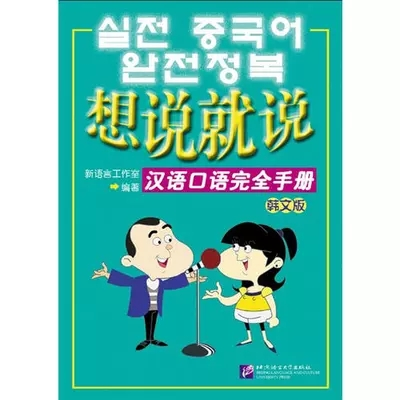 If you want to say, a complete manual of spoken Chinese aizimati y say it now a complete handbook of spoken chinese with 1cd russian edition полный тематический разговорник китайского языка книга с cd