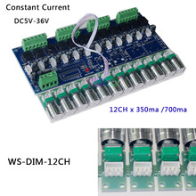 High-power DC5V-36V Constant current 350ma/700ma 12 channel led dimmer DMX512 decoder controller for led lamp led light