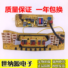 Free Delivery. Washing machine motherboard TB60-5188 cl (S) TB60-5188 cl 5188 cl (H)