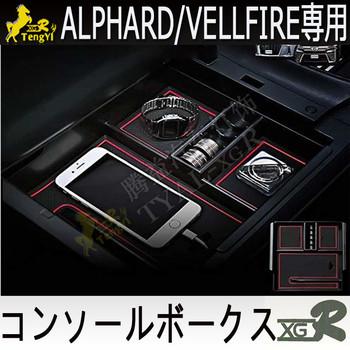 Xgr centrum konsola dla alphard 30 pudełko do przechowywania dla vellfire 30 luksusowe typu 2016 2017 2018 2019 tanie i dobre opinie china storage box TOYOTA Corolla 2015