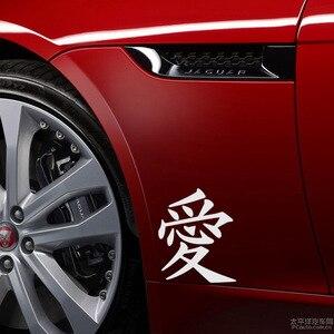 Image 5 - Empireying 3 サイズ 8 色愛情友情愛漢字単語車ステッカートラックsuvのラップトップカヤックデカールギフト