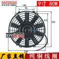 Automotive air conditioning fan electronic fan 9 80w12v24v vehienlar ventilation fan water tank general