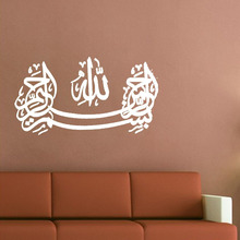 Removable Vinyl Wall Stickers Family Islamic Muslim Calligraphy Wall Art Home Decor
