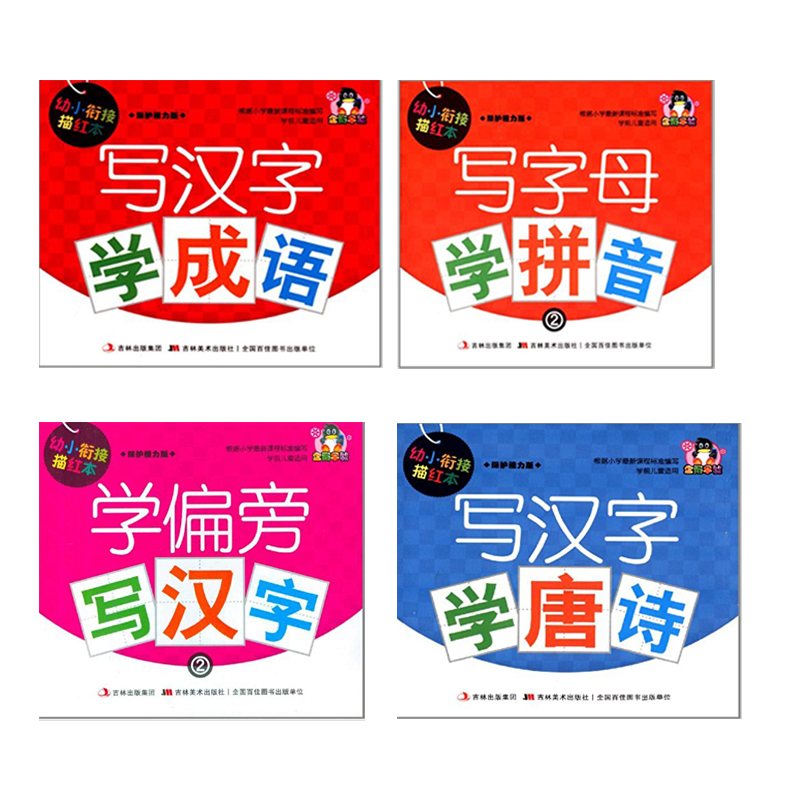 4pcs/set Chinese Character Copybook About Poetry Of The Tang Dynasty / Idiom / Pin Yin / Learn To Write Chinese Characters