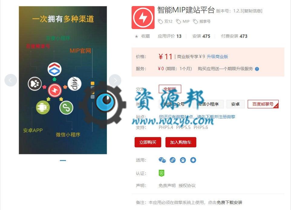惠州免费做网站,打造属于自己的物联智能云平台