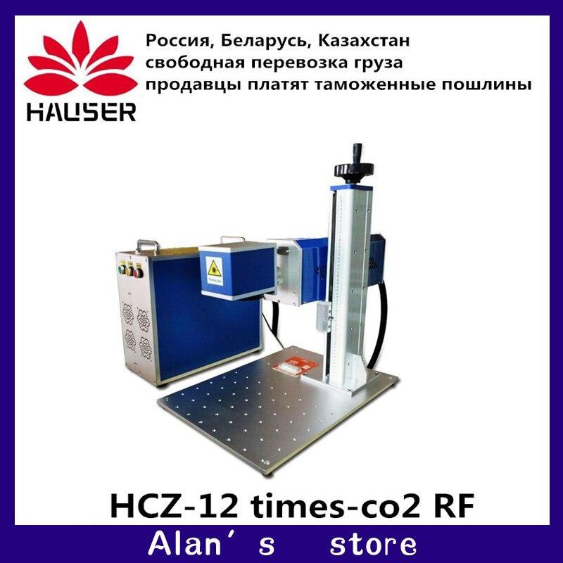 HCZ co2 RF Laser marking machine 20W 30W marking industrial Zisha ceramic wood non metallic marking machine nameplate lettering